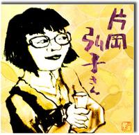 Kaokataoka