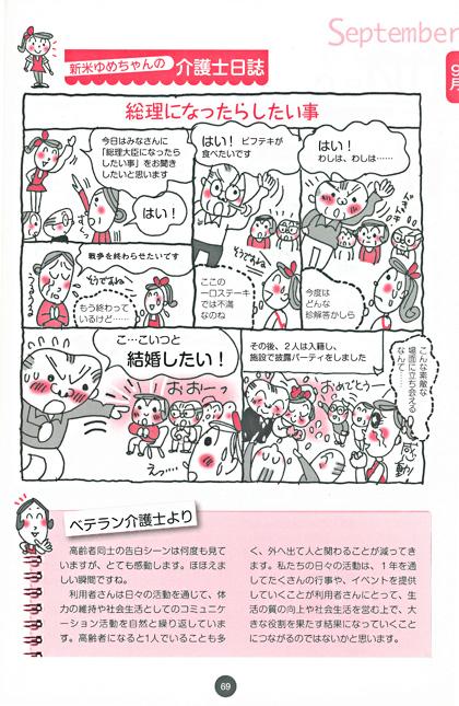 Otoiku4_2