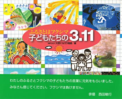 Fukusima1
