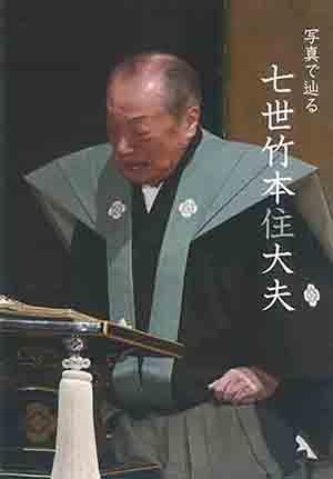 Sumitaihu